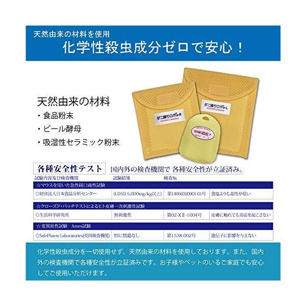 日革研究所 ダニ捕りロボ レギュラーサイズ1個|ms-online|05