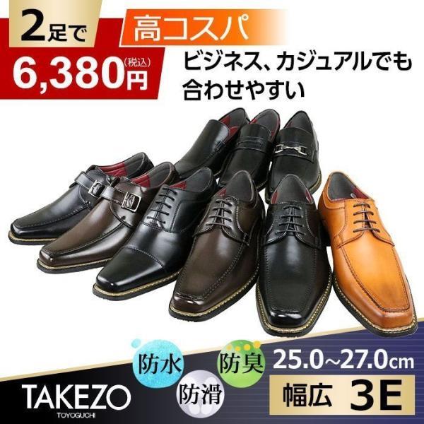 ビジネスシューズ革靴紳士靴メンズ防水雨アメダス防水スプレーTAKEZOタケゾー2足選んで6,380円(税込)2足セット