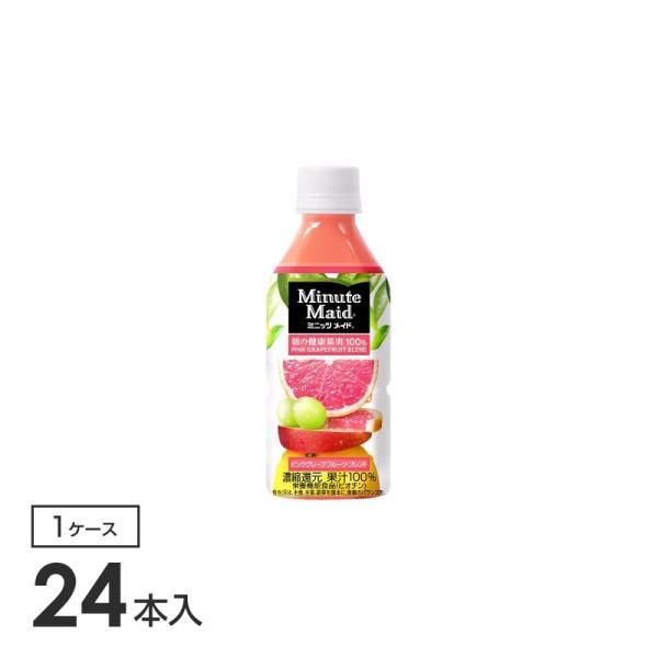 ミニッツメイド 朝の健康果実 ピンク・グレープフルーツ・ブレンド 350mlPET 24本入り×1箱 コカ・コーラ社製品|ms-style