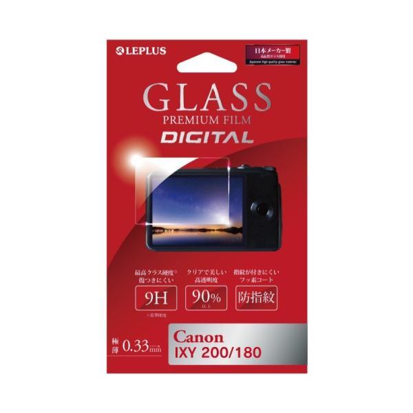 Canon IXY 200/180 ガラスフィルム  液晶保護フィルム GLASS PREMIUM FILM DIGITAL 光沢 0.33mm プレゼント ギフト