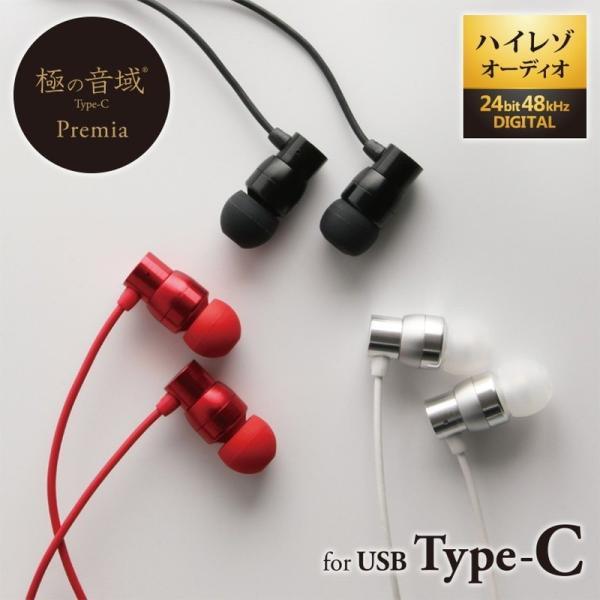 スマホイヤホン イヤフォン USB Type-C対応 ハイレゾ音源対応 極の音域 Type-C Premia スマートフォン ハイレゾオーディオ Xperia|ms-style