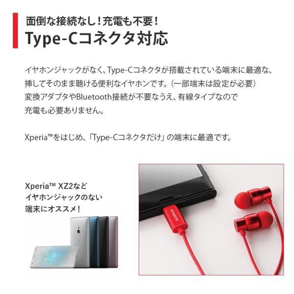スマホイヤホン イヤフォン USB Type-C対応 ハイレゾ音源対応 極の音域 Type-C Premia スマートフォン ハイレゾオーディオ Xperia|ms-style|02