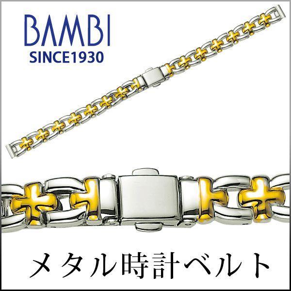 腕時計ベルト 時計ベルト 時計 ベルト 時計バンド 時計 バンド メタル バンビ コンビ BBY650T 08mm 09mm 10mm
