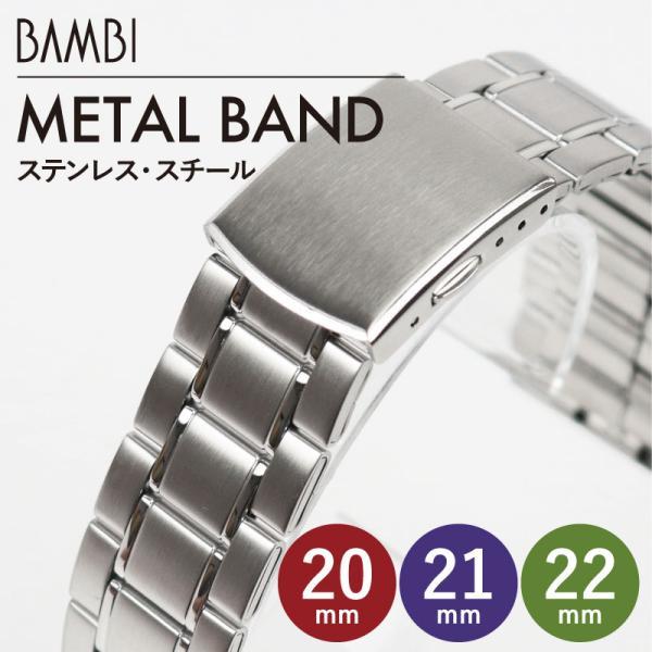 fc7eb52843 腕時計ベルト 時計ベルト 時計 ベルト 時計バンド 時計 バンド メタル バンビ シルバー BSB1236S 20mm 21mm ...