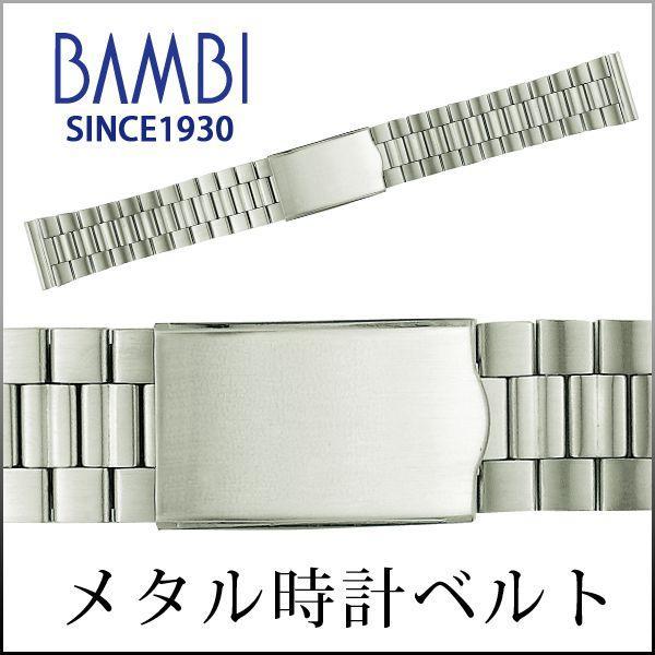 0e2c05ff41 腕時計ベルト 時計ベルト 時計 ベルト 時計バンド 時計 バンド メタル バンビ シルバー BSB4683S 18mm 19mm ...