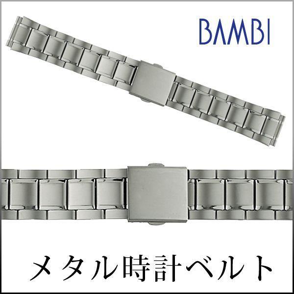 腕時計ベルト 時計ベルト 時計 ベルト 時計バンド 時計 バンド メタル バンビ シルバー チタン BTB1201N 18mm 19mm 20mm 22mm