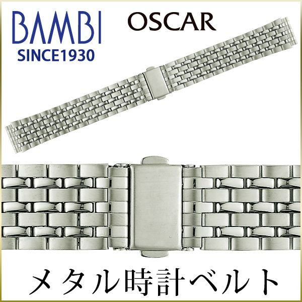 39cdb605c1 腕時計ベルト 時計ベルト 時計 ベルト 時計バンド 時計 バンド メタル バンビ オスカー シルバー OSB4111S 16mm ...