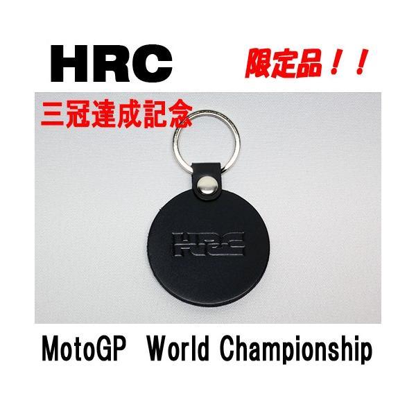 HRC  三冠達成記念 限定 キーホルダー FIMロードレース世界選手権 MotoGP ライダー コンストラクター チーム 3冠 ホンダ HONDA |mshscw4|02