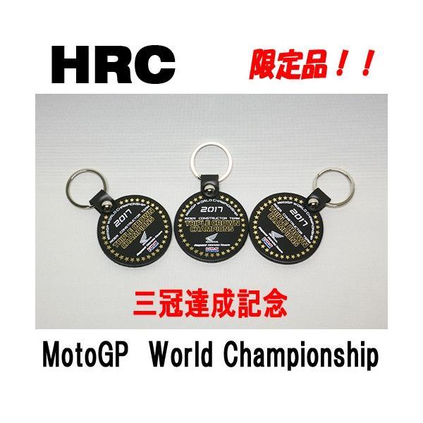 HRC  三冠達成記念 限定 キーホルダー FIMロードレース世界選手権 MotoGP ライダー コンストラクター チーム 3冠 ホンダ HONDA |mshscw4|03