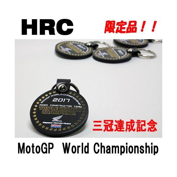 HRC  三冠達成記念 限定 キーホルダー FIMロードレース世界選手権 MotoGP ライダー コンストラクター チーム 3冠 ホンダ HONDA |mshscw4|04