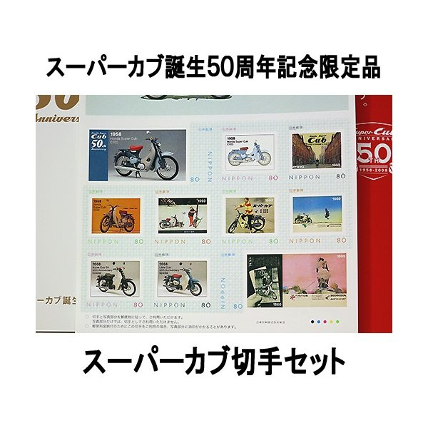 HONDA スーパーカブ 誕生50周年記念限定 切手セット 50th ANNIVERSARY SUPER CUB ホンダ|mshscw4