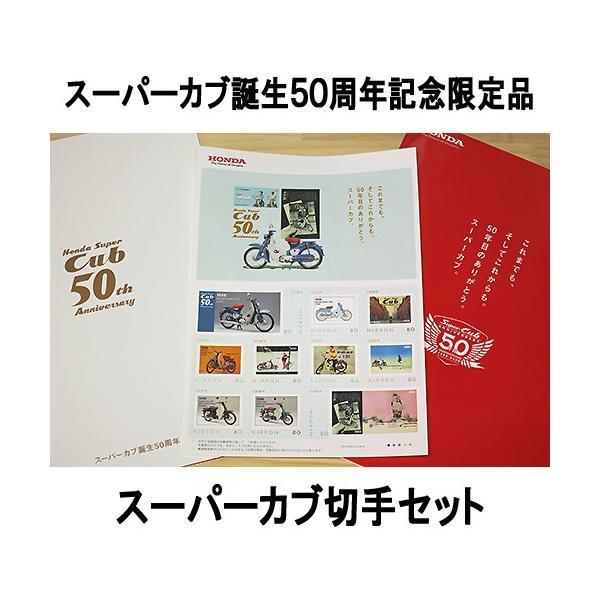 HONDA スーパーカブ 誕生50周年記念限定 切手セット 50th ANNIVERSARY SUPER CUB ホンダ|mshscw4|03