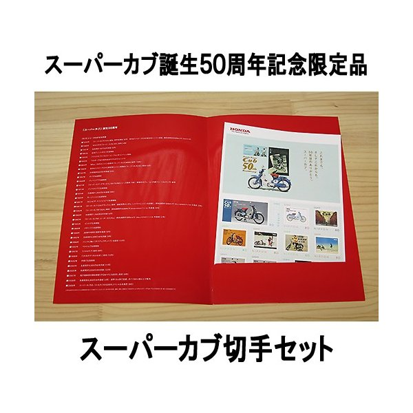 HONDA スーパーカブ 誕生50周年記念限定 切手セット 50th ANNIVERSARY SUPER CUB ホンダ|mshscw4|04
