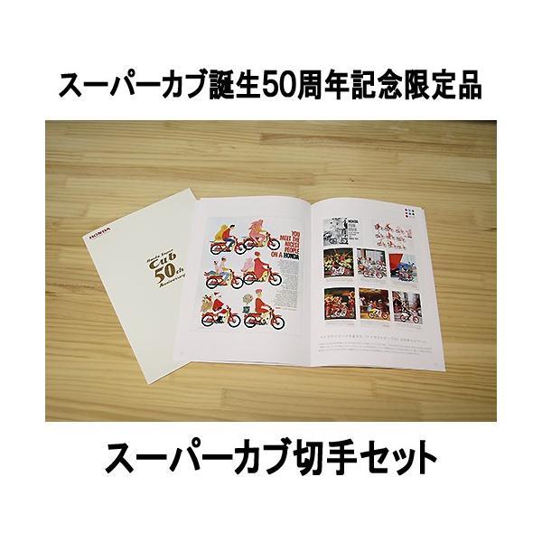 HONDA スーパーカブ 誕生50周年記念限定 切手セット 50th ANNIVERSARY SUPER CUB ホンダ|mshscw4|07