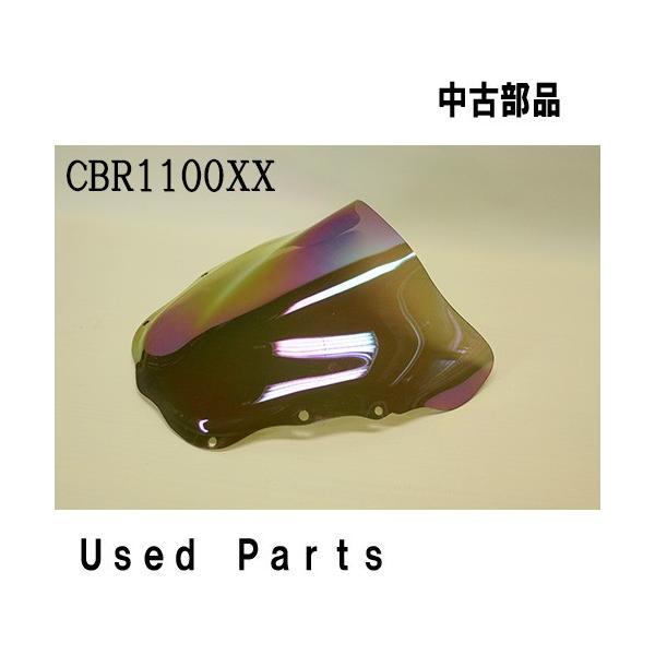 オートバイ中古部品CBR1100XX用ウィンドスクリーン イリジウムカラーHONDAホンダ|mshscw4