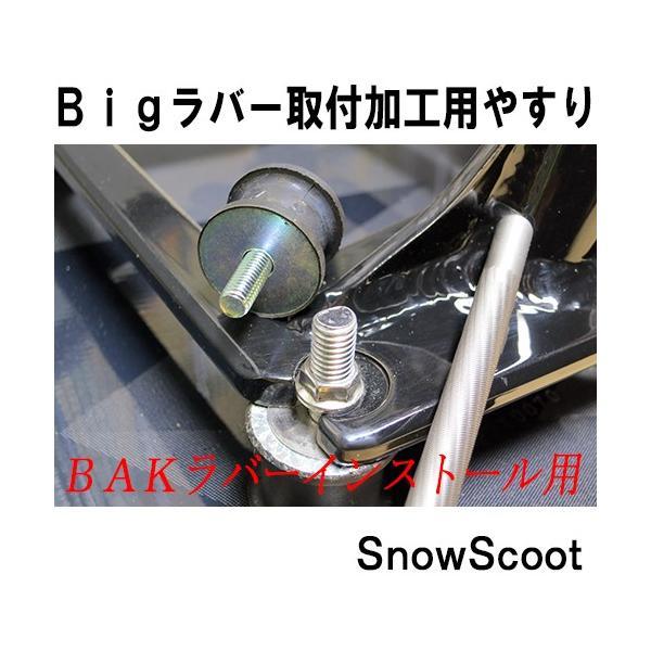 スノーサイクルワールドBAKインストールツール丸ヤスリSASフレーム加工用SnowCycleWorldボードアタッチメント取付用|mshscw4|02