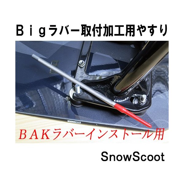 スノーサイクルワールドBAKインストールツール丸ヤスリSASフレーム加工用SnowCycleWorldボードアタッチメント取付用|mshscw4|04