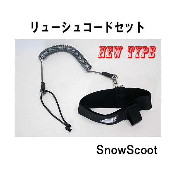 SNOWSCOOTスノースクートNewリーシュコードSetブラック新型流れ止めセットニュータイプ|mshscw4