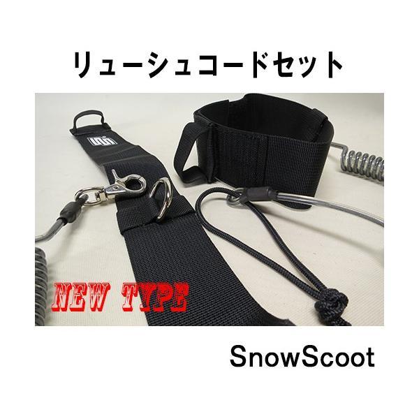 SNOWSCOOTスノースクートNewリーシュコードSetブラック新型流れ止めセットニュータイプ|mshscw4|02