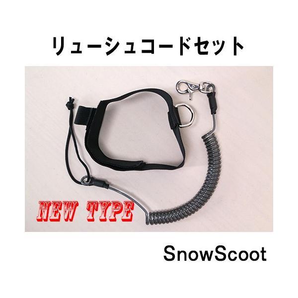 SNOWSCOOTスノースクートNewリーシュコードSetブラック新型流れ止めセットニュータイプ|mshscw4|03