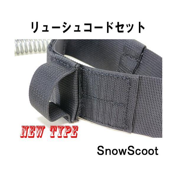 SNOWSCOOTスノースクートNewリーシュコードSetブラック新型流れ止めセットニュータイプ|mshscw4|04