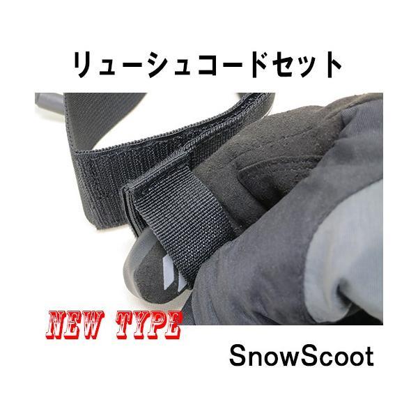 SNOWSCOOTスノースクートNewリーシュコードSetブラック新型流れ止めセットニュータイプ|mshscw4|05