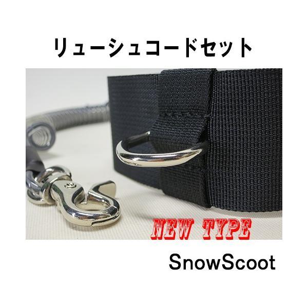 SNOWSCOOTスノースクートNewリーシュコードSetブラック新型流れ止めセットニュータイプ|mshscw4|06