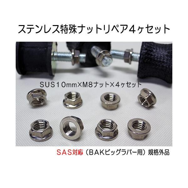 スノースクートBAK用専用ナットセットBIGラバーM8ボルト用10mmM8ステンレス製フランジナット4ヶセットSAS対応品スノーサイクルワールド特製品|mshscw4
