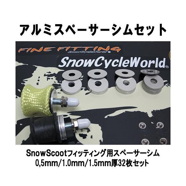 スノースクートアルミスペーサーシムセット32枚入りボードレベルセッティング用ボードレベルフィッティング0.5mm1.0mm1.5mmSNOWSCOOT|mshscw4