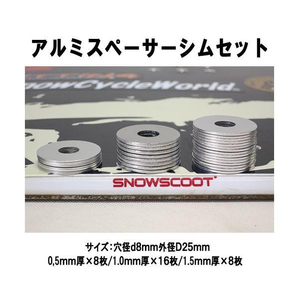 スノースクートアルミスペーサーシムセット32枚入りボードレベルセッティング用ボードレベルフィッティング0.5mm1.0mm1.5mmSNOWSCOOT|mshscw4|02