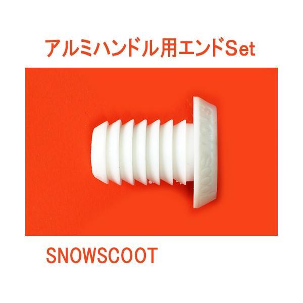スノースクート用ハンドルエンドキャップSNOWSCOOTアルミハンドル用プロテクションキャップホワイトカラーグリップエンドセット|mshscw4|02