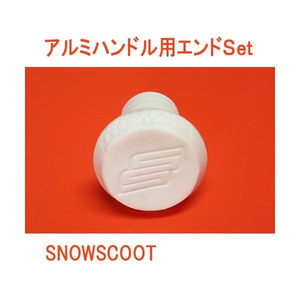 スノースクート用ハンドルエンドキャップSNOWSCOOTアルミハンドル用プロテクションキャップホワイトカラーグリップエンドセット|mshscw4|03