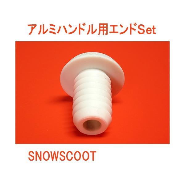 スノースクート用ハンドルエンドキャップSNOWSCOOTアルミハンドル用プロテクションキャップホワイトカラーグリップエンドセット|mshscw4|04