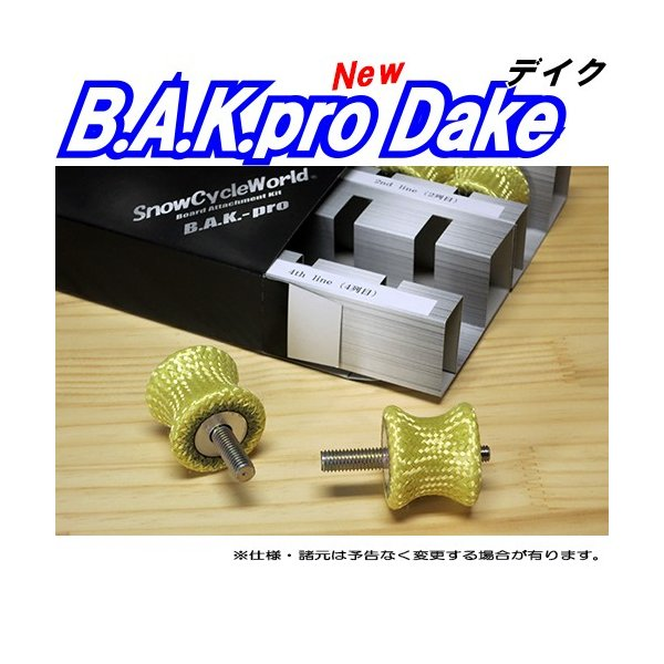 体重75kg前後用BAKproDakeボードアタッチメントキットハード重量者向スノーサイクルワールド製バックプロデイクproラバー4ヶセット|mshscw4|02