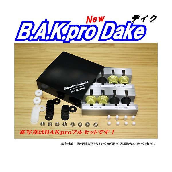 体重75kg前後用BAKproDakeボードアタッチメントキットハード重量者向スノーサイクルワールド製バックプロデイクproラバー4ヶセット|mshscw4|04