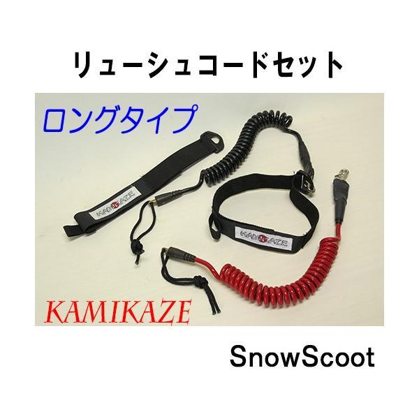 スノースクートSNOWSCOOT リーシュコード  set ブラック流れ止めセットKAMIKAZEスポーツ製限定生産品|mshscw4