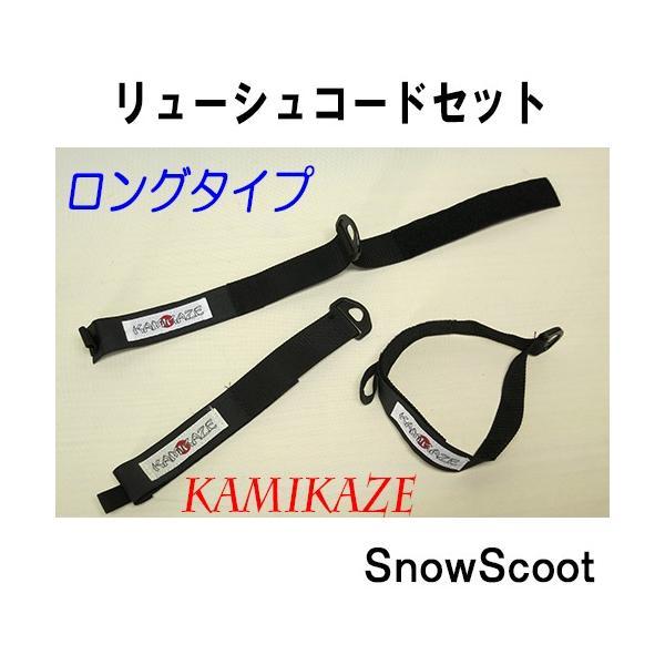 スノースクートSNOWSCOOT リーシュコード  set ブラック流れ止めセットKAMIKAZEスポーツ製限定生産品|mshscw4|02