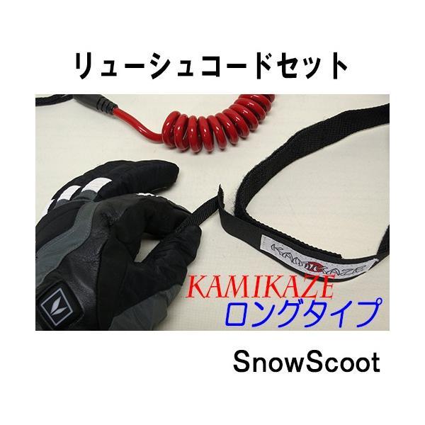 スノースクートSNOWSCOOT リーシュコード  set ブラック流れ止めセットKAMIKAZEスポーツ製限定生産品|mshscw4|03
