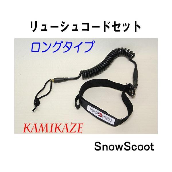 スノースクートSNOWSCOOT リーシュコード  set ブラック流れ止めセットKAMIKAZEスポーツ製限定生産品|mshscw4|05