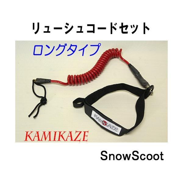 スノースクートSNOWSCOOT リーシュコード  set ブラック流れ止めセットKAMIKAZEスポーツ製限定生産品|mshscw4|06