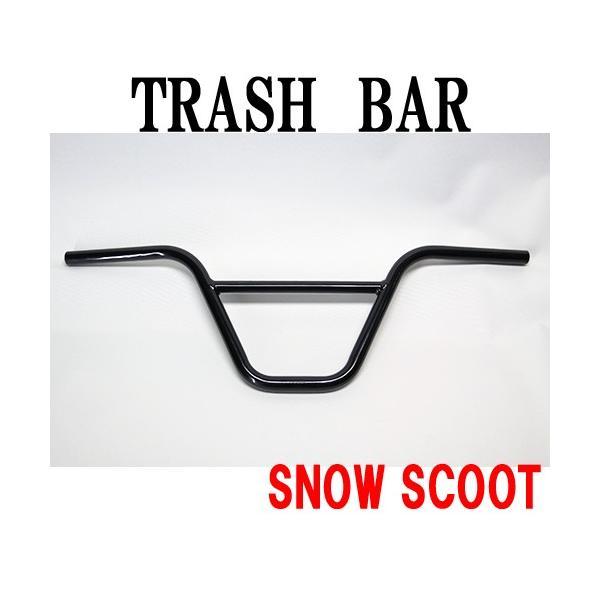 スノースクート TRASH BAR 8.5インチ ブラック ハンドルバー 軽量ハイグレードアルミニウム トラッシュバーSNOWSCOOT 限定生産品|mshscw4