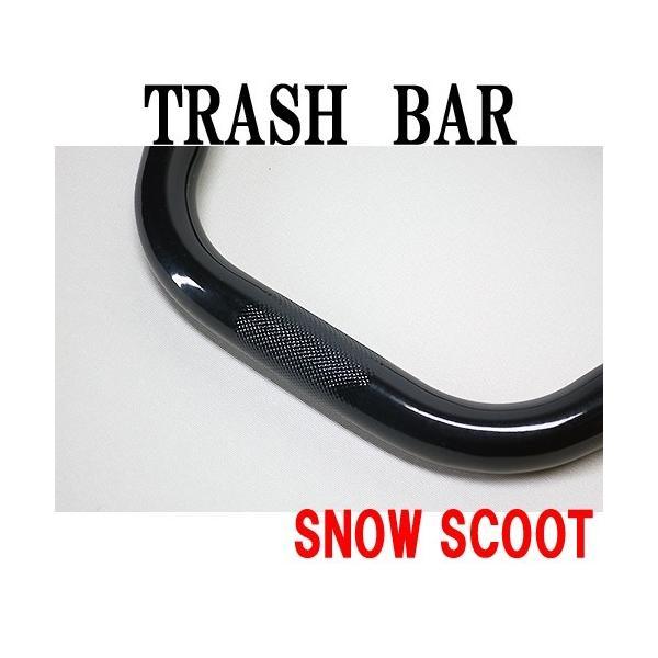 スノースクート TRASH BAR 8.5インチ ホワイト ハンドルバー 軽量ハイグレードアルミニウム トラッシュバーSNOWSCOOT 限定生産品|mshscw4|02