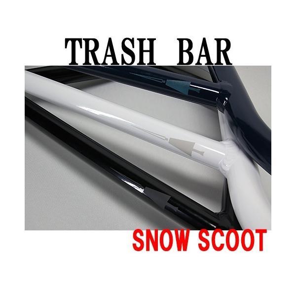 スノースクート TRASH BAR 8.5インチ ホワイト ハンドルバー 軽量ハイグレードアルミニウム トラッシュバーSNOWSCOOT 限定生産品|mshscw4|04