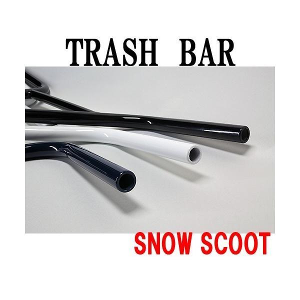 スノースクート TRASH BAR 8.5インチ ホワイト ハンドルバー 軽量ハイグレードアルミニウム トラッシュバーSNOWSCOOT 限定生産品|mshscw4|05