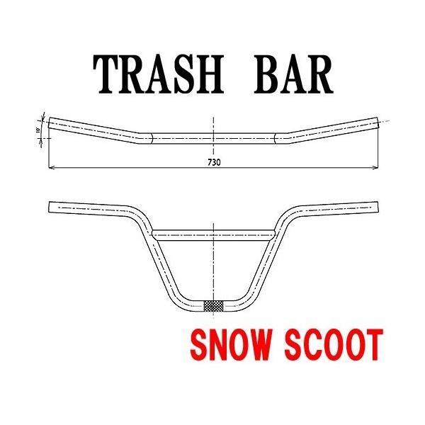 スノースクート TRASH BAR 8.5インチ ホワイト ハンドルバー 軽量ハイグレードアルミニウム トラッシュバーSNOWSCOOT 限定生産品|mshscw4|06