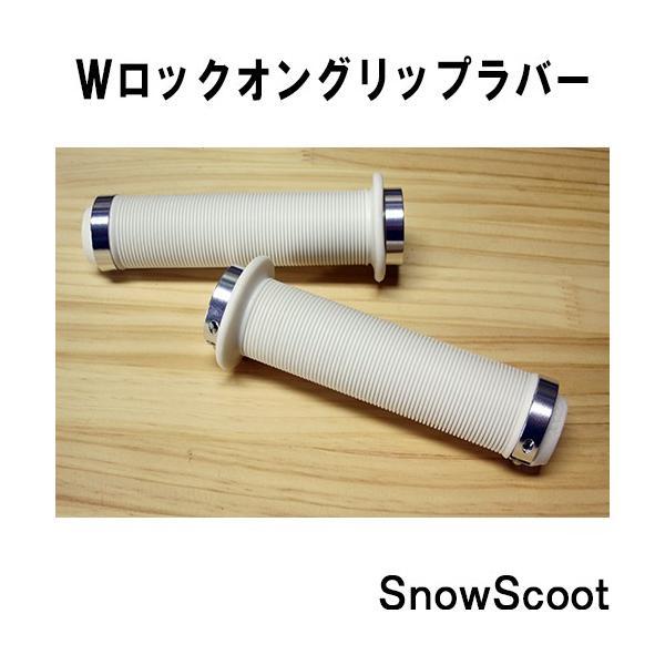 SNOWSCOOTロックオングリップSetホワイトWロックオンSetスノースクート用アルミハンドル用|mshscw4