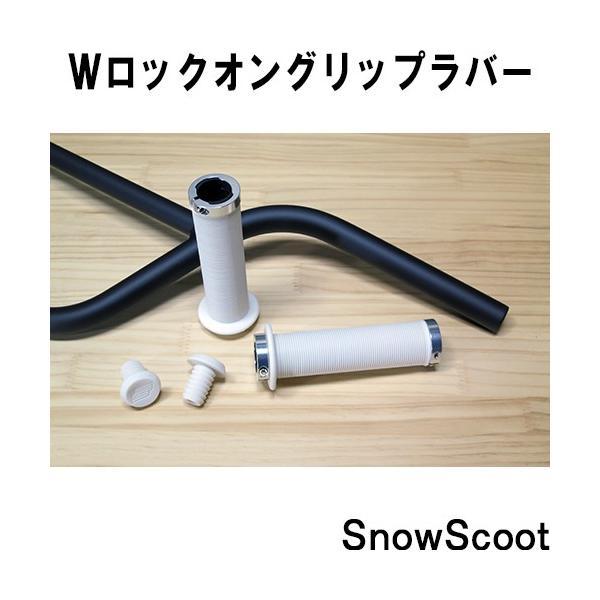 SNOWSCOOTロックオングリップSetホワイトWロックオンSetスノースクート用アルミハンドル用|mshscw4|02