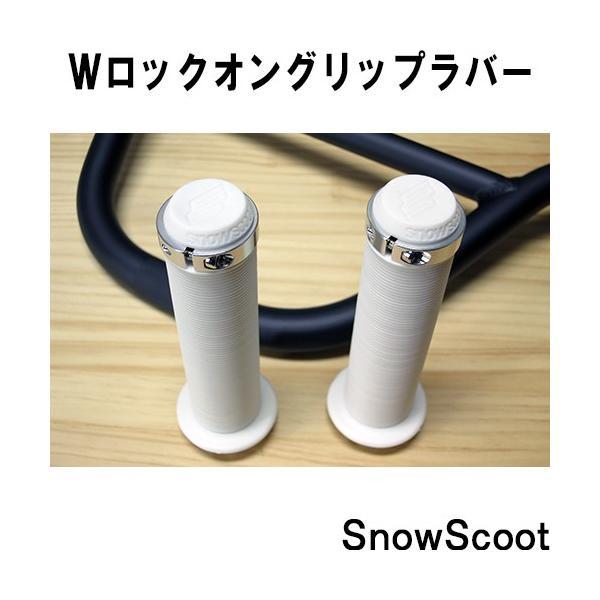 SNOWSCOOTロックオングリップSetホワイトWロックオンSetスノースクート用アルミハンドル用|mshscw4|03
