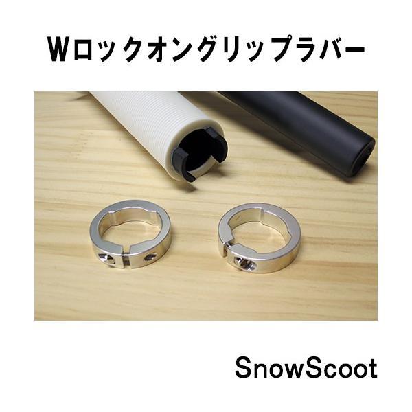 SNOWSCOOTロックオングリップSetホワイトWロックオンSetスノースクート用アルミハンドル用|mshscw4|04