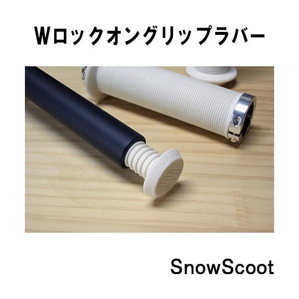 SNOWSCOOTロックオングリップSetホワイトWロックオンSetスノースクート用アルミハンドル用|mshscw4|05